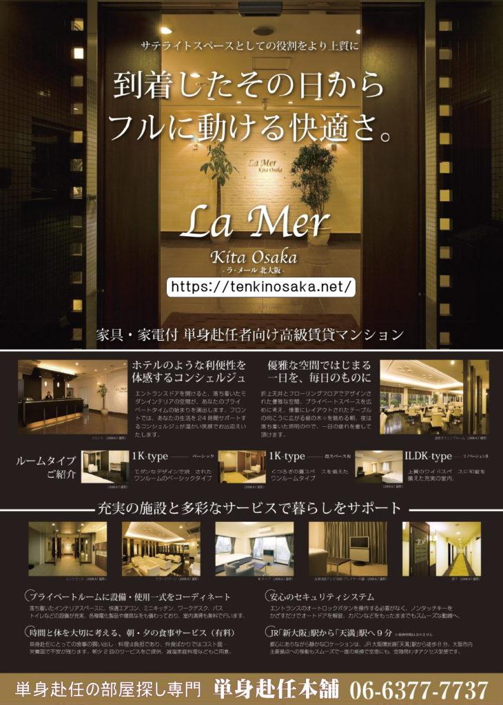 ラ・メール北大阪 単身赴任の家具付き 食事付き賃貸