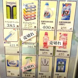 ラ・メール北大阪 日用品販売