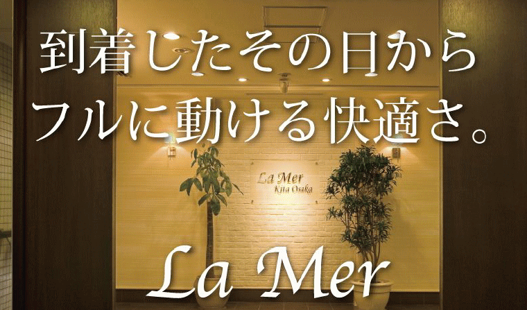 大阪 家具付き賃貸 ラ・メール北大阪