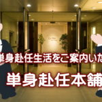 大阪 単身赴任の法人契約社宅探しに!