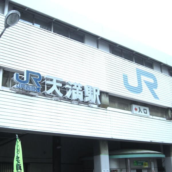 ラ・メール北大阪の最寄駅「天満」駅