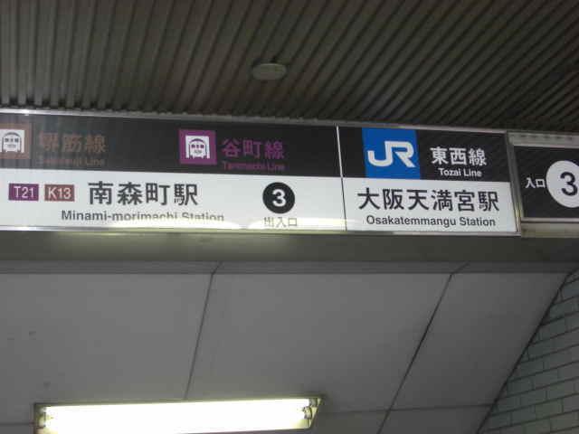 堺筋線/谷町線/JR東西線