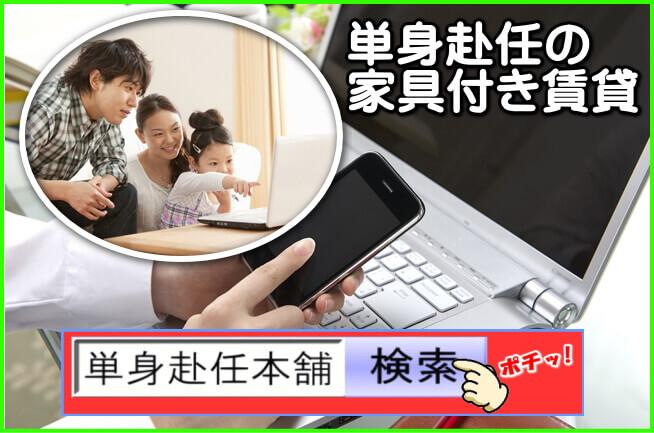 大阪 単身赴任の家具付き賃貸一覧