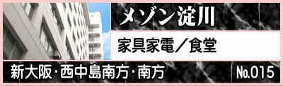 新大阪 西中島南方 南方 家具付き賃貸(単身赴任専用)