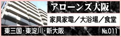 東三国 東淀川 新大阪 家具付き賃貸(単身赴任専用)