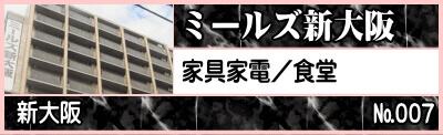 新大阪 家具付き賃貸(単身赴任専用)