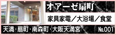 天満 扇町 南森町 大阪天満宮 家具付き賃貸(単身赴任専用)