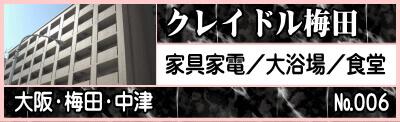 大阪 中津 梅田 家具付き賃貸(単身赴任専用)