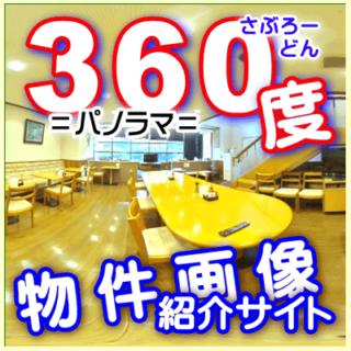 ラ・メール北大阪【360度物件画像】
