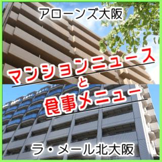 ラ・メール北大阪の食事メニュー公開