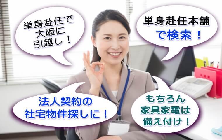 大阪転勤単身赴任家具付き