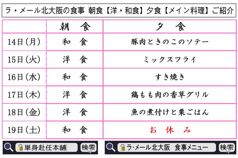 ラ・メール北大阪 食事メニュー 9月14日~9月19日