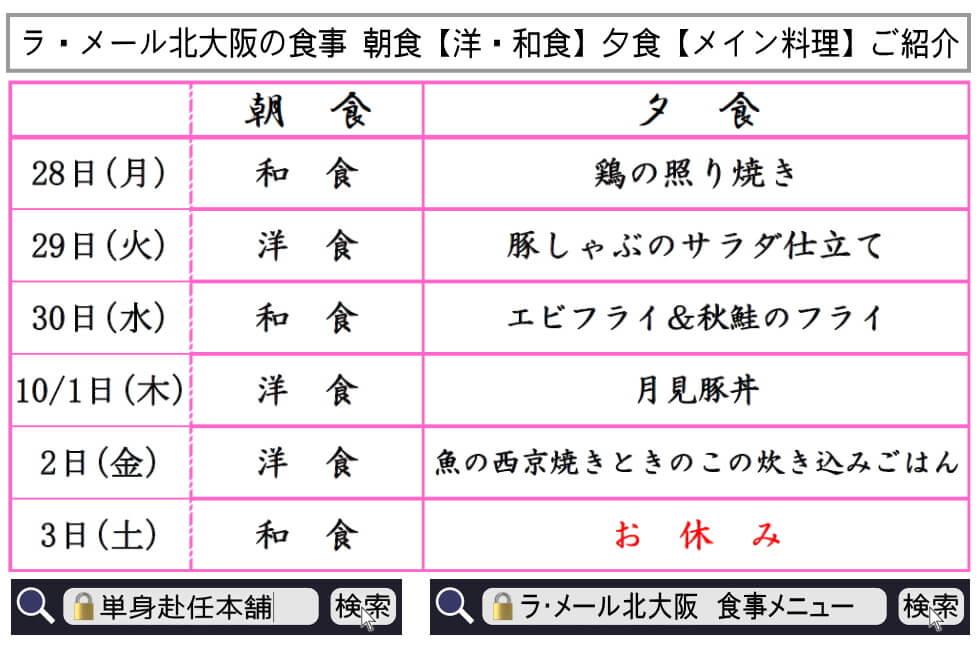 ラ・メール北大阪 食事メニュー9月28日~10月3日