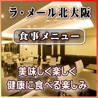 ラ・メール北大阪 食事メニュー