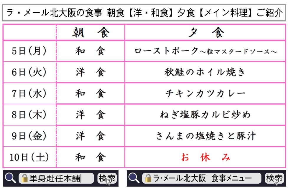 ラ・メール北大阪 食事メニュー10月5日~10月10日