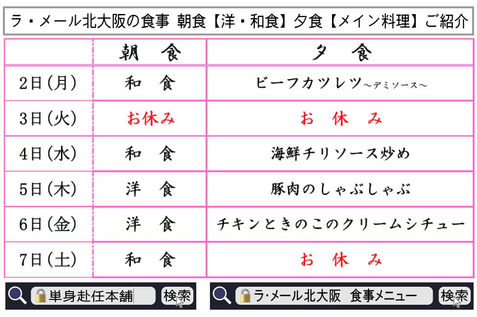 ラ・メール北大阪食事メニュー11月2日~7日