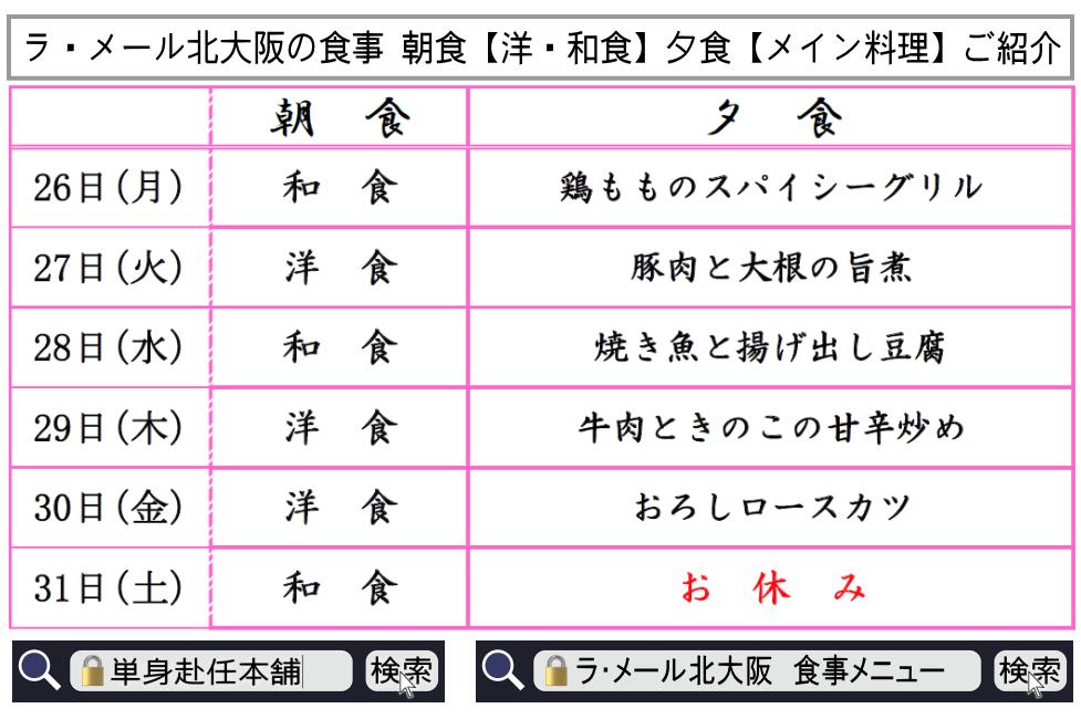 ラ・メール北大阪食事メニュー10月26日~31日