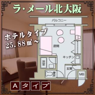 ラ・メール北大阪☆間取り☆室内紹介