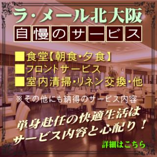 ラ・メール北大阪☆サービス紹介