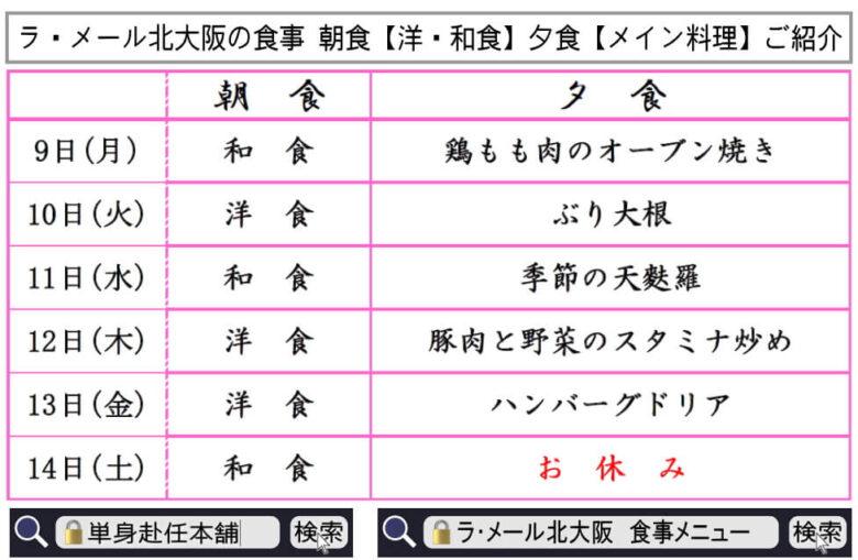 ラ・メール北大阪 食事メニュー11月9日~14日