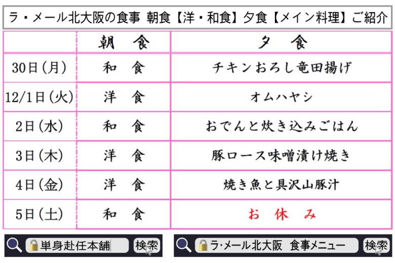 ラ・メール北大阪 食事メニュー11月30日~5日