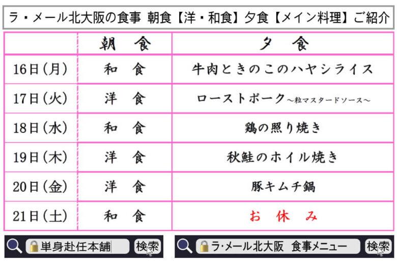 ラ・メール北大阪 食事メニュー11月16日~21日