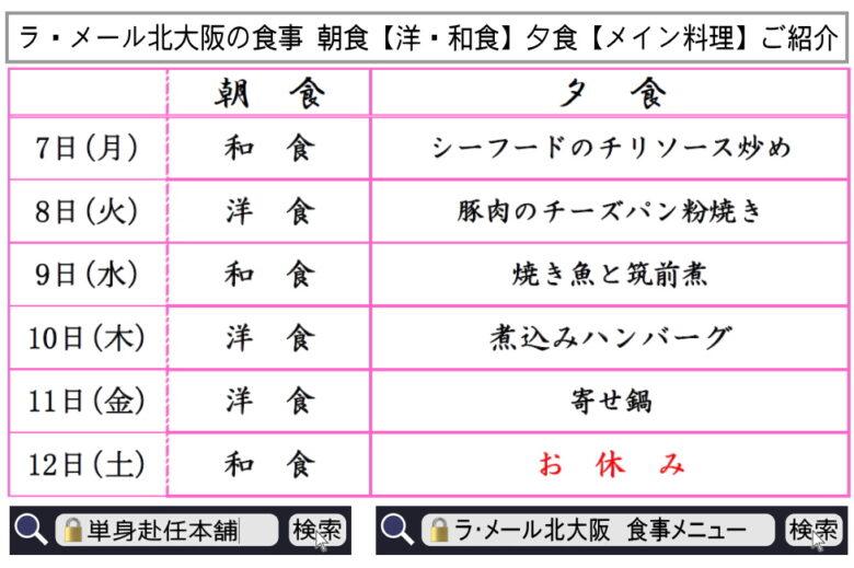 ラ・メール北大阪 食事メニュー12月7日~12日