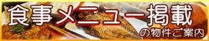 食事メニュー【毎週更新】
