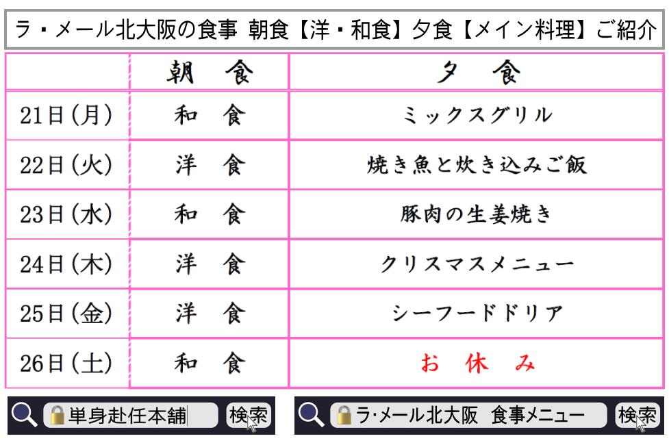 ラ・メール北大阪1食事メニュー12月21日~26日