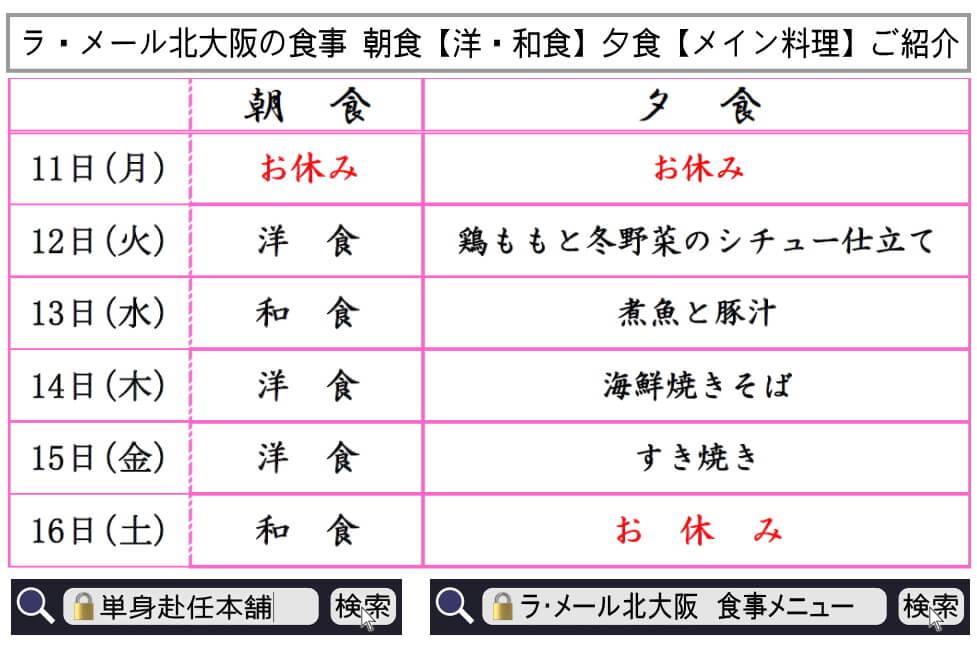 ラ・メール北大阪 2021年食事メニュー1.11~1.16