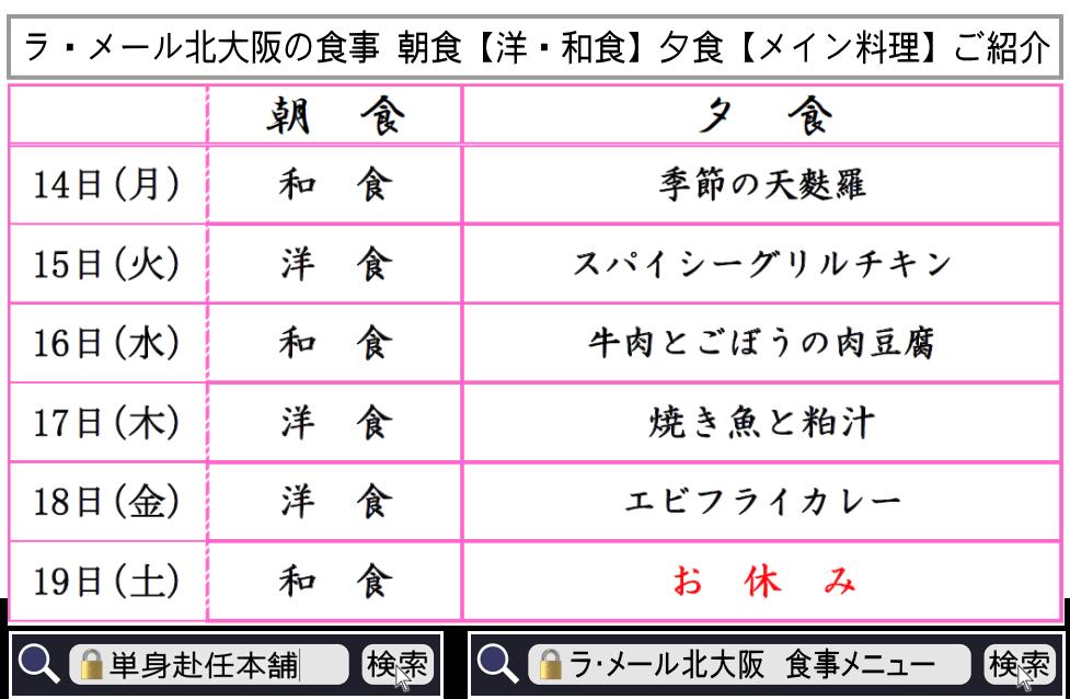 ラ・メール北大阪1食事メニュー12月14日~19日