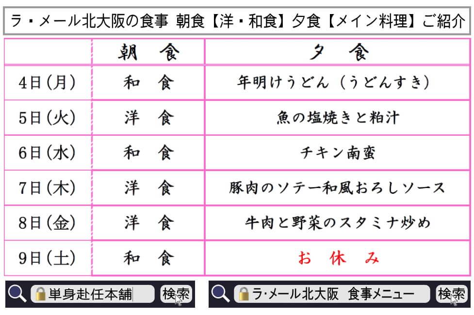 ラ・メール北大阪 2021年食事メニュー1.4~1.9
