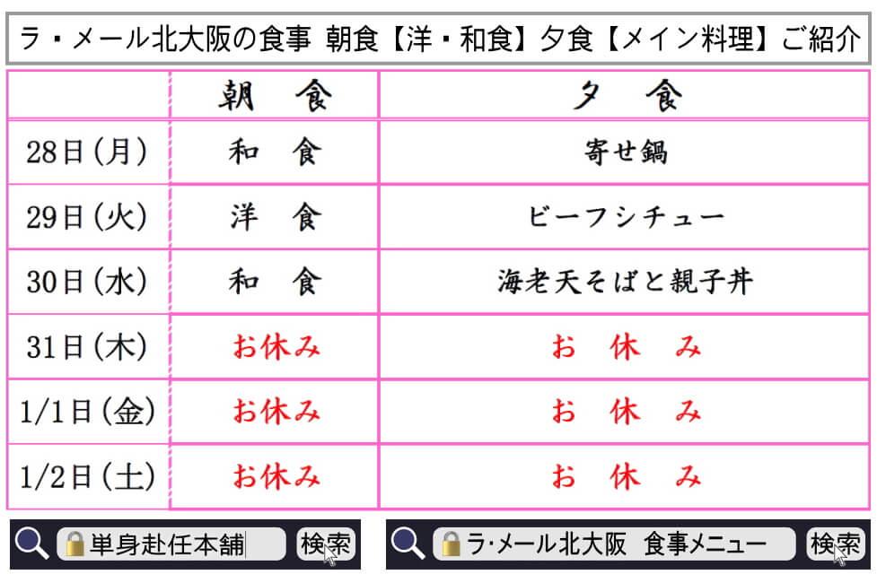 ラ・メール北大阪 食事メニュー12.28~1.2