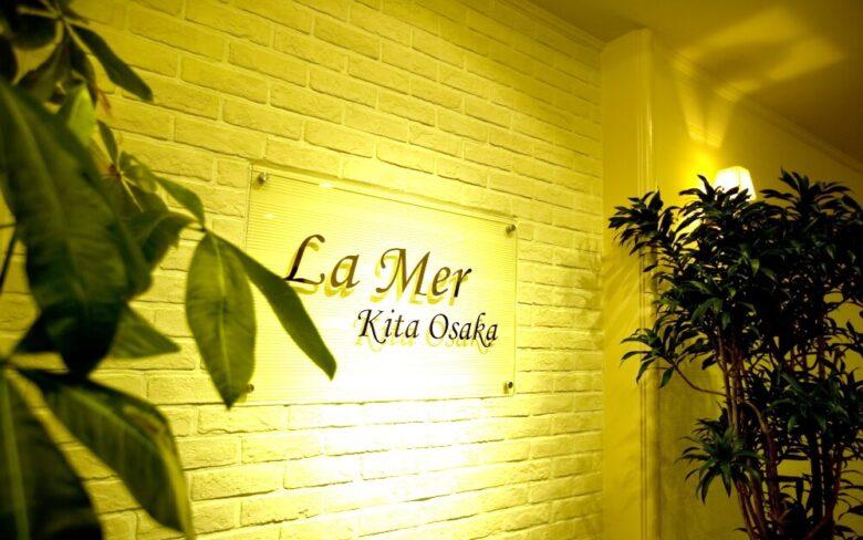 ラメール北大阪 食堂