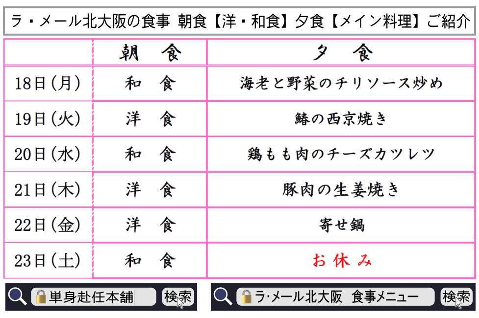 ラメール北大阪 食事メニュー1月18日~23日