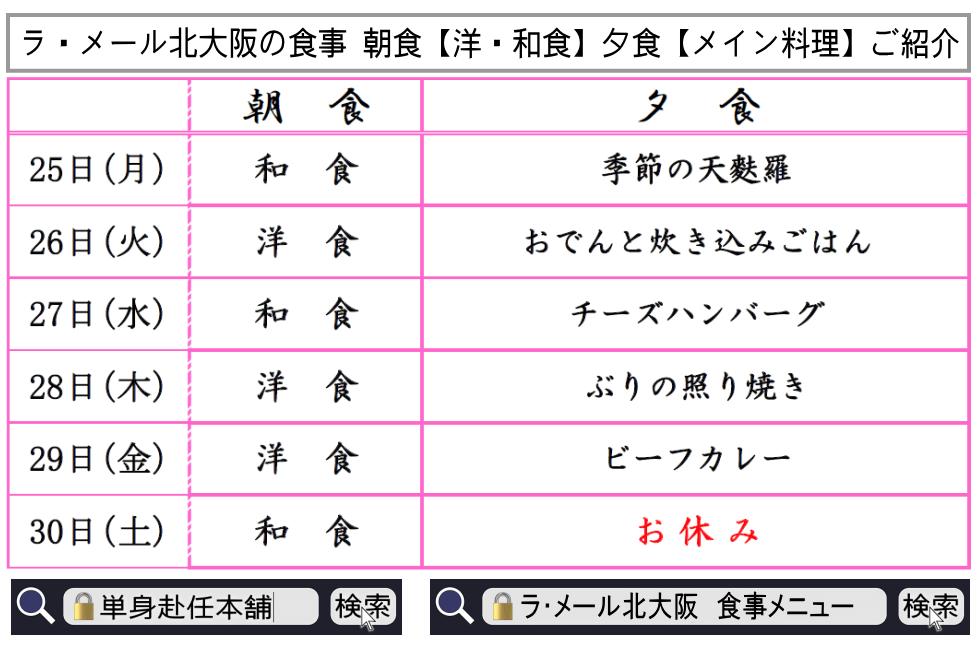 ラメール北大阪 食事メニュー1月25日~30日