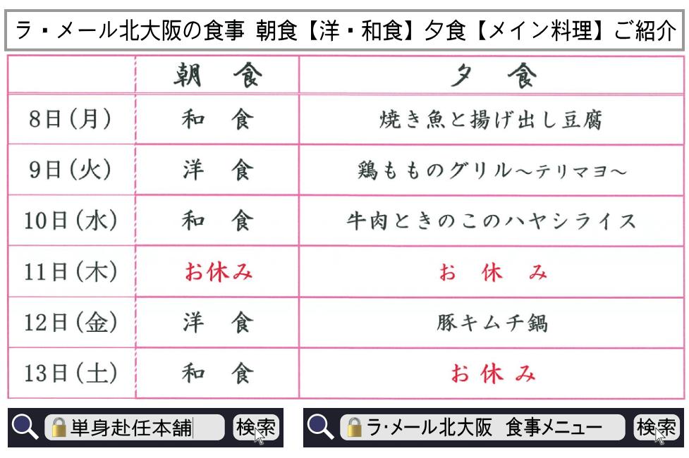 ラ・メール北大阪 食事メニュー2月8日~13日