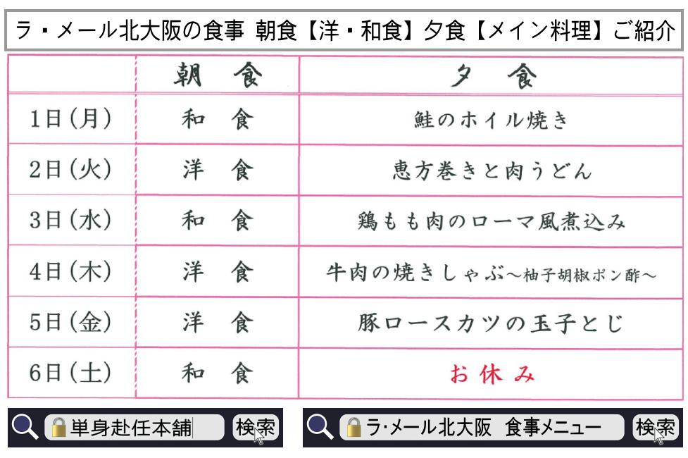 ラ・メール北大阪 食事メニュー2月1日~6日