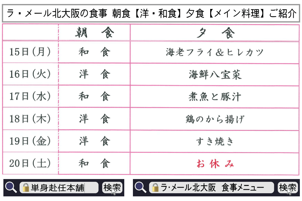 ラ・メール北大阪 食事メニュー2月15日~20日