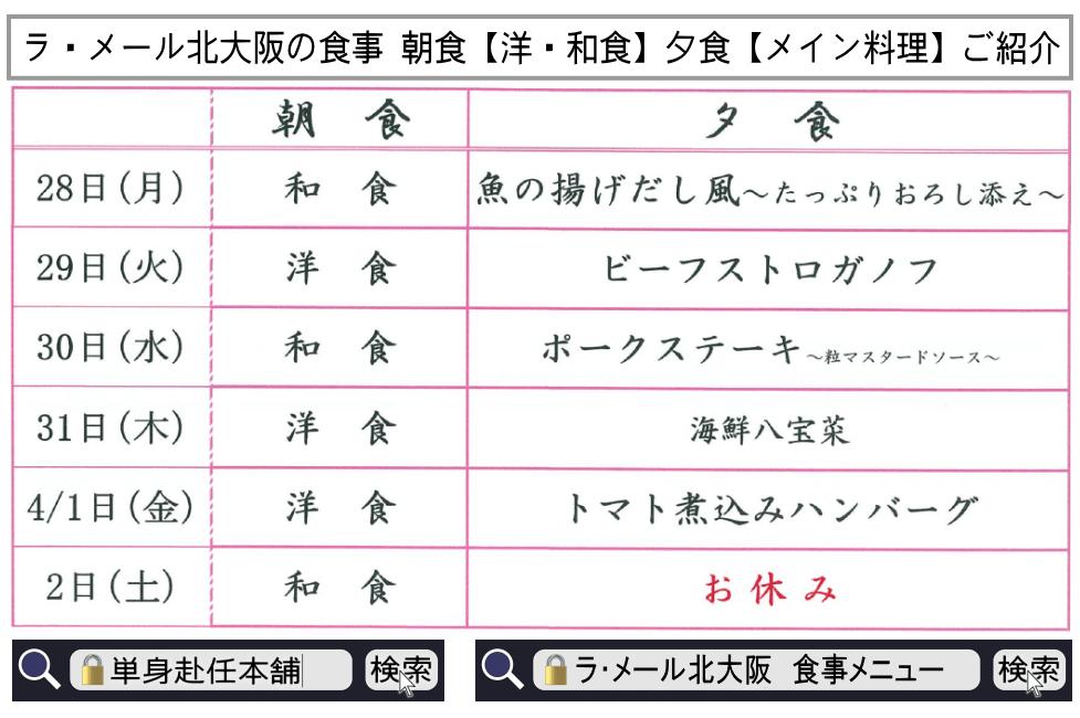 ラメール北大阪 食事メニュー3月28日~4月2日