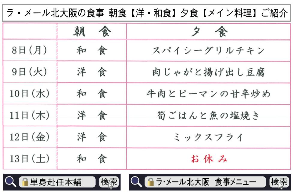 ラ・メール北大阪 食事メニュー3月8日~3月13日