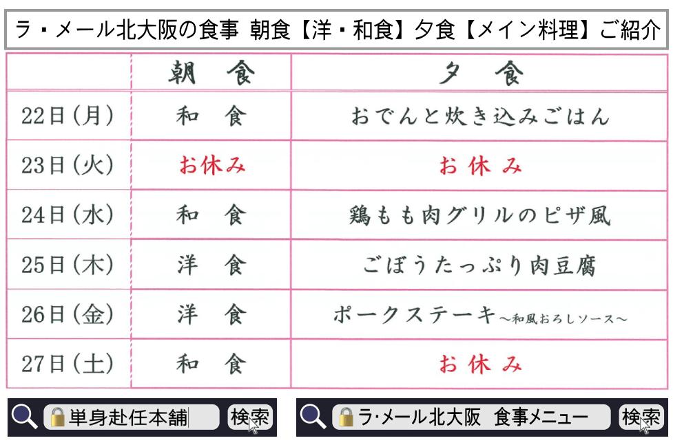 ラ・メール北大阪 食事メニュー2月22日~2月27日