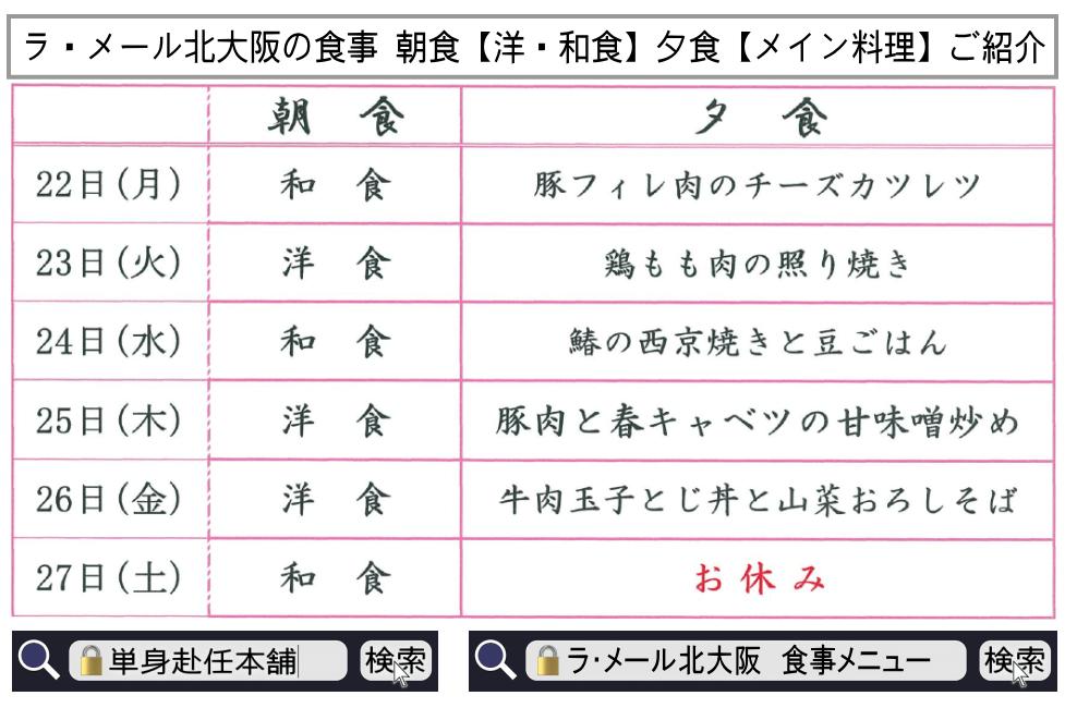 ラメール北大阪 食事メニュー3月22日~3月27日