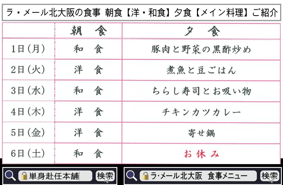 ラ・メール北大阪 食事メニュー3月1日~3月6日
