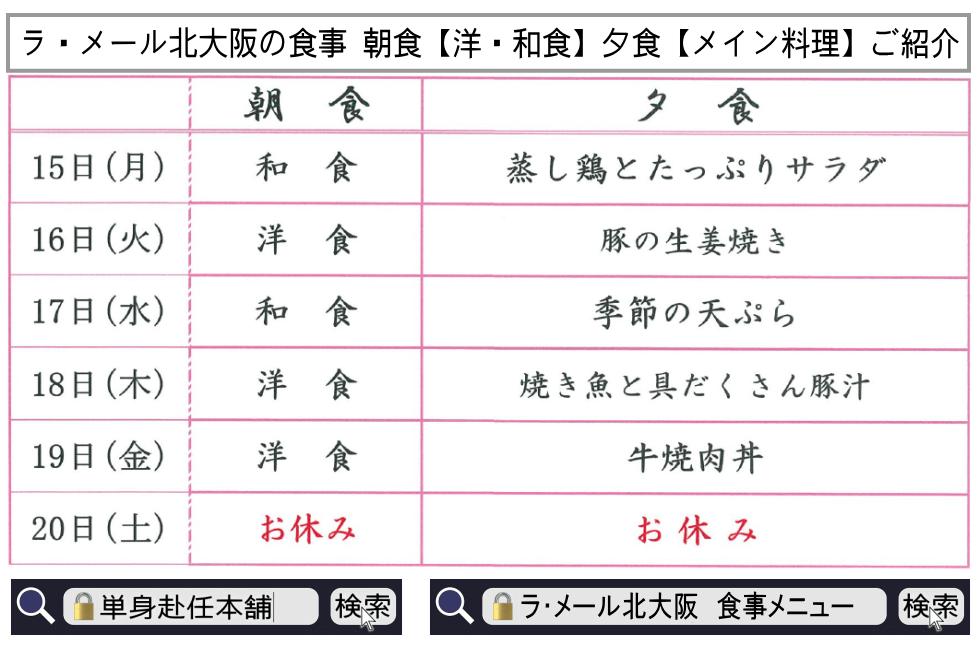 ラ・メール北大阪 食事メニュー3月15日~3月20日