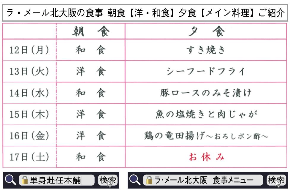 ラメール北大阪 食事メニュー4月12日~4月17日