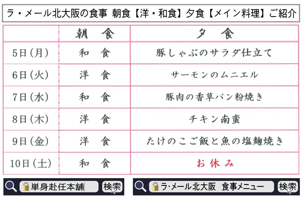 ラメール北大阪 食事メニュー4月5日~4月10日