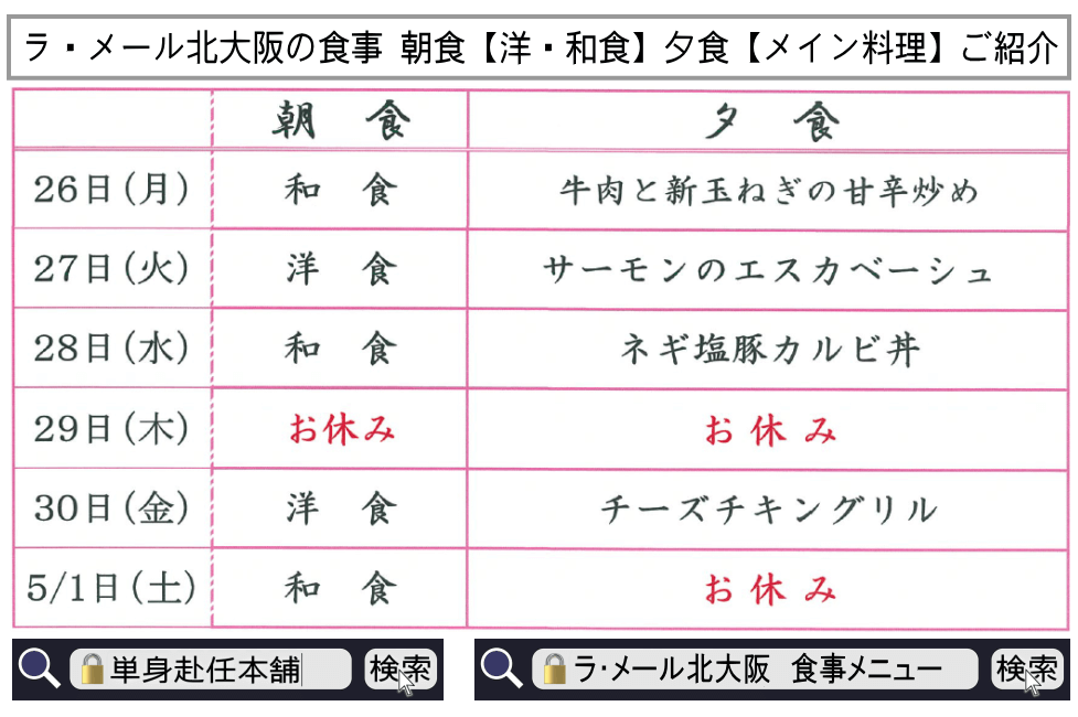 ラメール北大阪 食事メニュー4月25日~5月1日