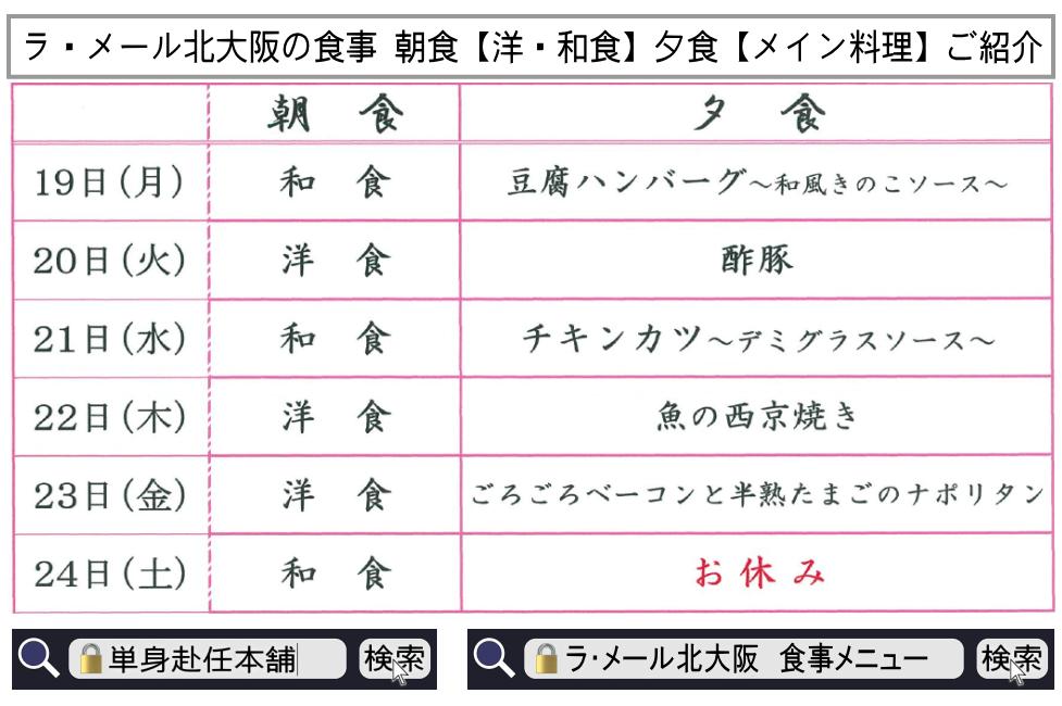 ラメール北大阪 食事メニュー4月19日~24日