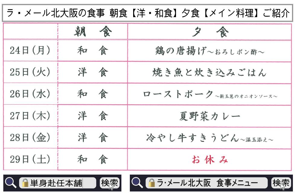 ラメール北大阪 食事メニュー5月24日~29日